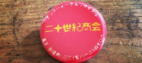 20世紀商会缶バッジ01