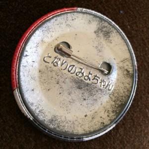 ビンテージ缶バッジ02